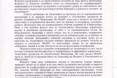 Соопштение на Унија на Албанска Ителегенција во Македониа - Јануари 2003, за МАНУ објавена во сити медиуми.